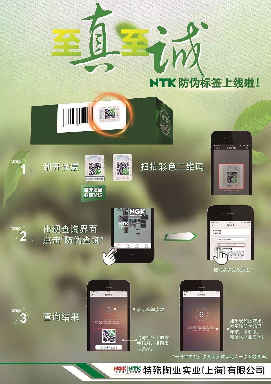 NTK氧传感器防伪查询流程图