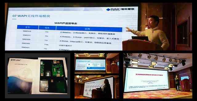 瑞科慧联发布WAPI物联网产品和解决方案