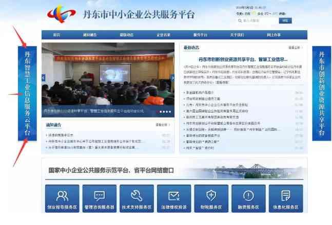 丹东智慧工业信息服务云平台