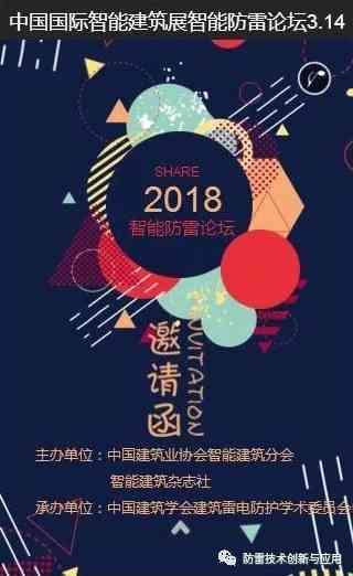中国国际智能建筑展智能防雷论坛