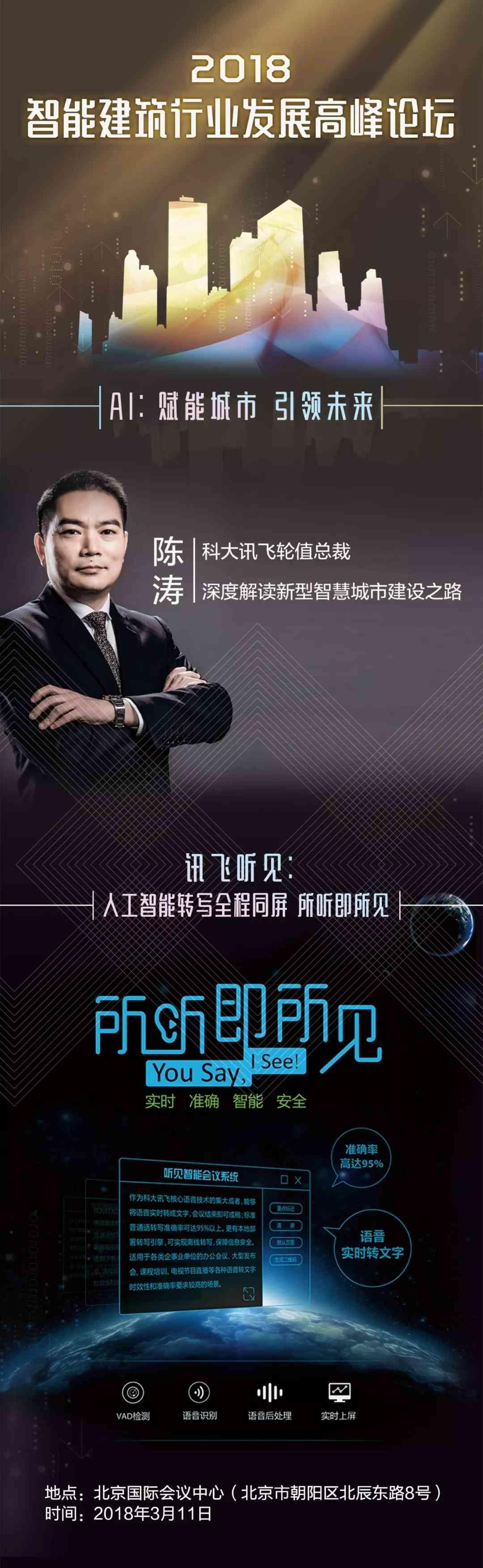 讯飞智元与您相约北京2018智能建筑行业发展高峰论坛!