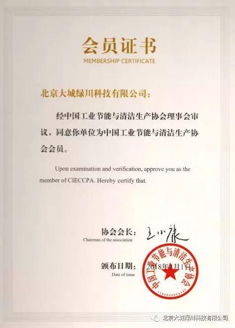北京大城绿川公司正式加入:中国工业节能与清洁生产协会