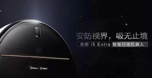 智能安防AWE展看美的i5Extra扫地机器人show