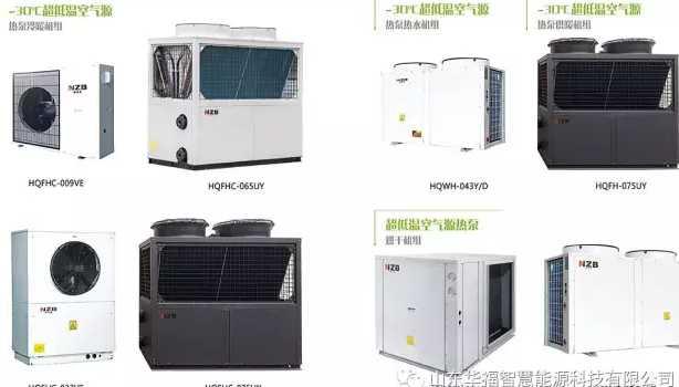 华福智慧能源:-30℃超低温空气源热泵