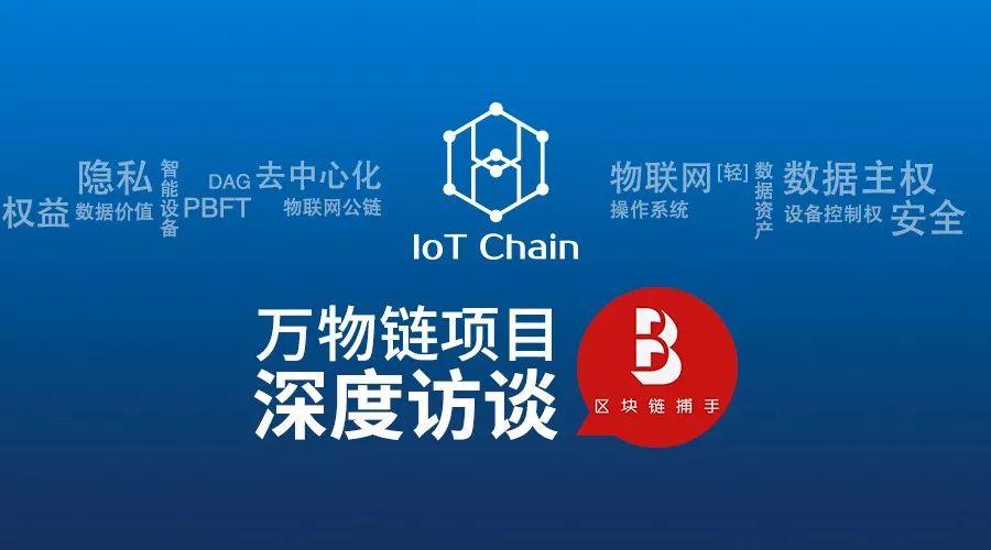 万物链专访 | 物联网x区块链,安全是价值流转的基础