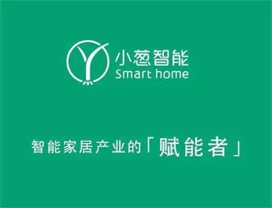 浩方生态公司   AIoT智能物联网技术公司「 小葱智能」