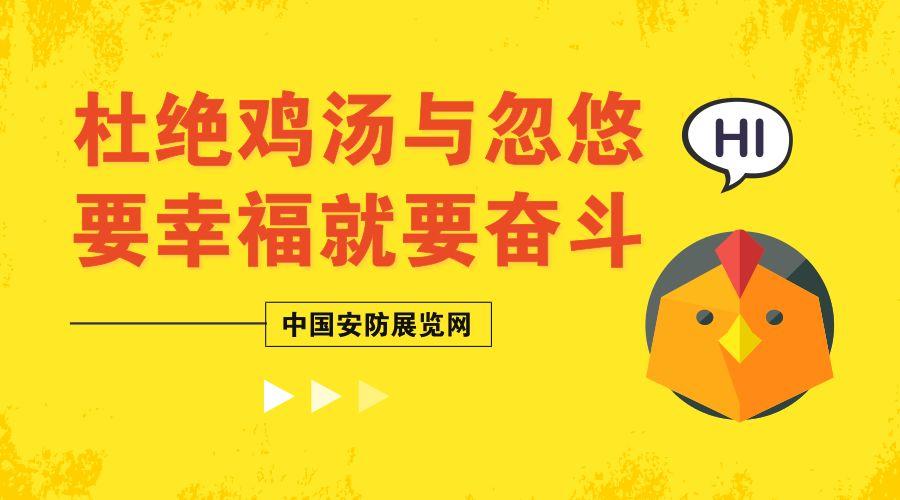 杜绝人工智能式鸡汤 安防要幸福就要奋斗