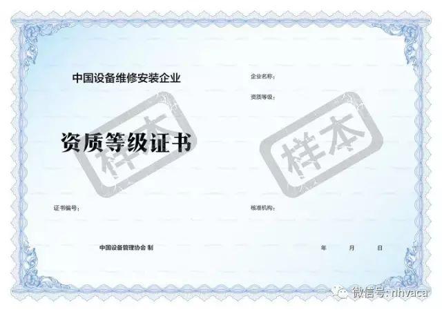 中国建筑机电设备(含建筑智能化)维修安装企业资质等级认证