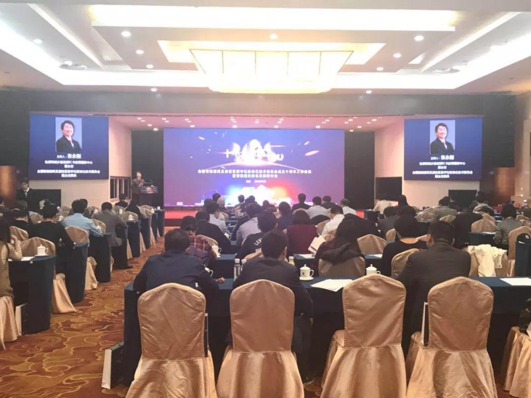 全国智标委十周年工作会议北京胜利召开 聚焦智能建筑绿