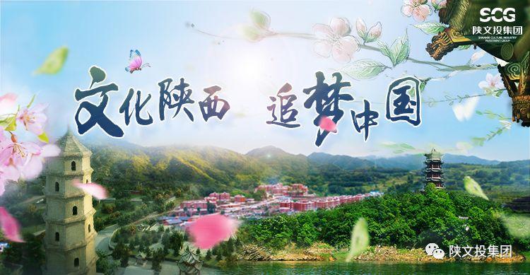 文化旅游家 智慧新生活 丝路旅博会 陕文投等你来