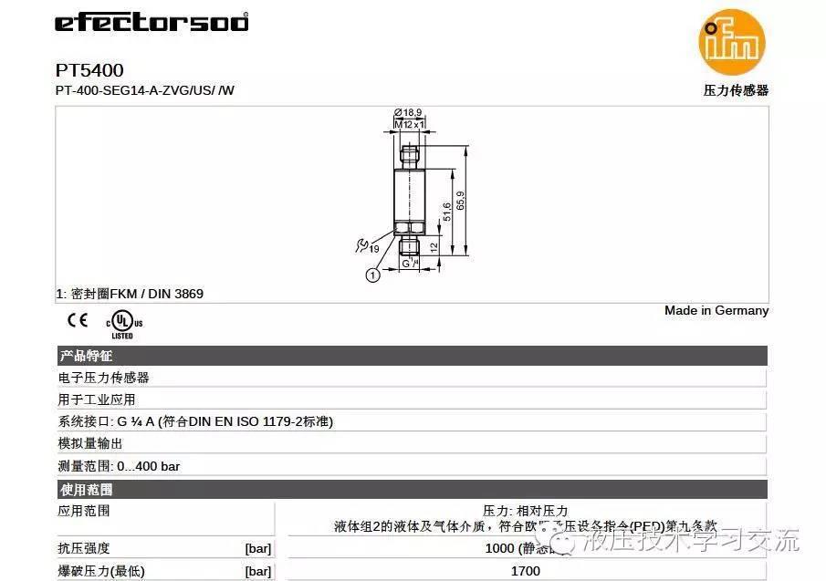 IFM压力传感器PT5400详解