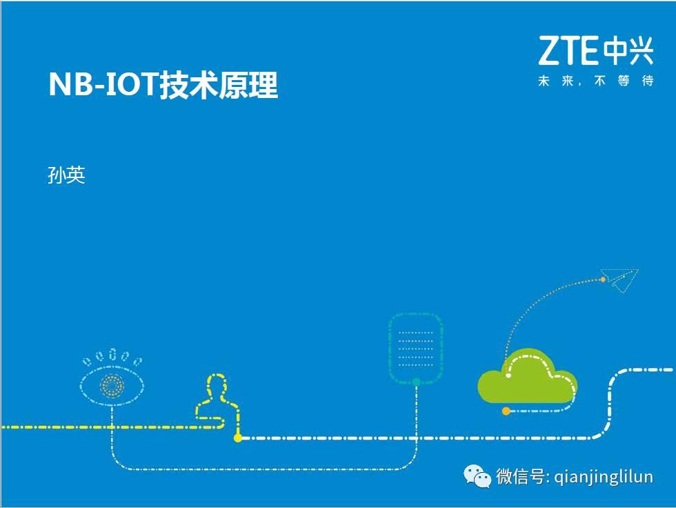 NB-IoT技术原理