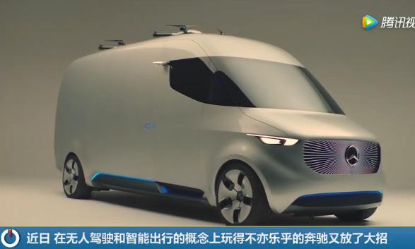 奔驰也来物流领域发展?奔驰智能物流车概念车介绍