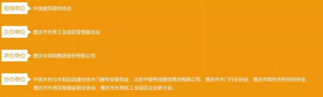 """2018中国•重庆""""长寿家居""""首届大学生家居设计大赛"""