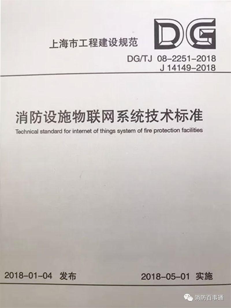 5月1日起正式实施的《消防设施物联网系统技术标准》