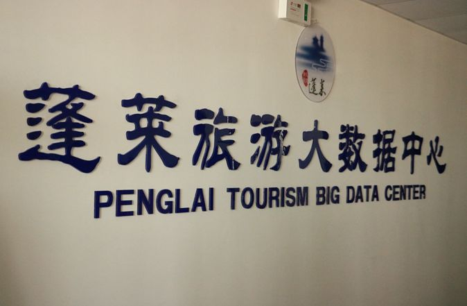 蓬莱智慧旅游云平台开启全域旅游新时代