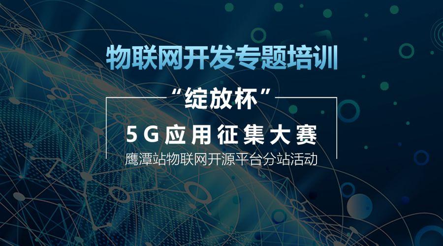 物联网技术宣讲.鹰潭站 | 4月27日high起来