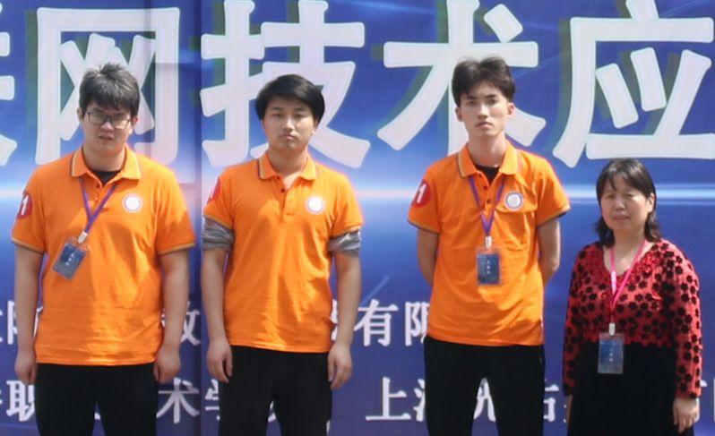 马利平带领物联网技术应用大赛小组晋级全国职业技能大赛
