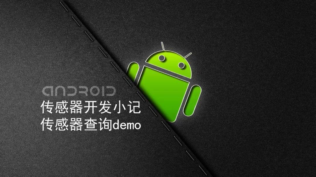 教程:Android传感器—传感器查询demo