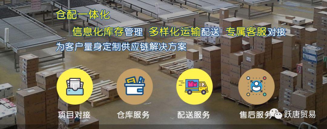 """专注物流""""智能工业""""的上海跃唐贸易有限公司祝五一快乐"""