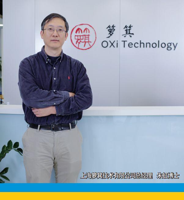 """上海箩箕: 生物识别领域的""""芯""""势力"""