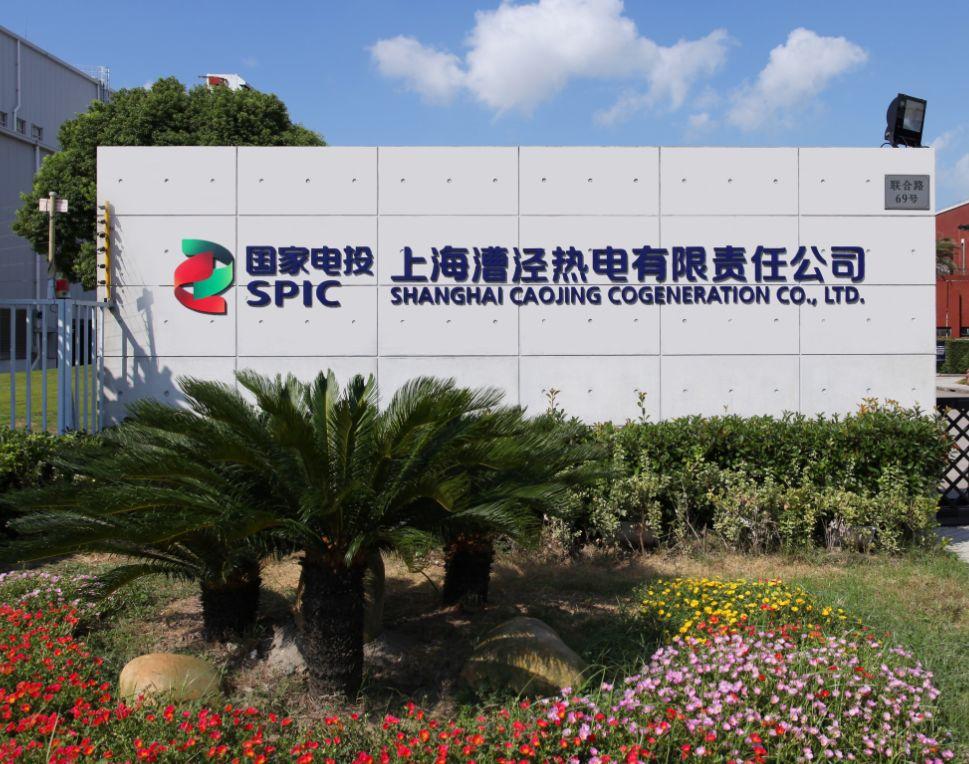 上海漕泾热电公司:全面建设综合智慧能源服务体系平台