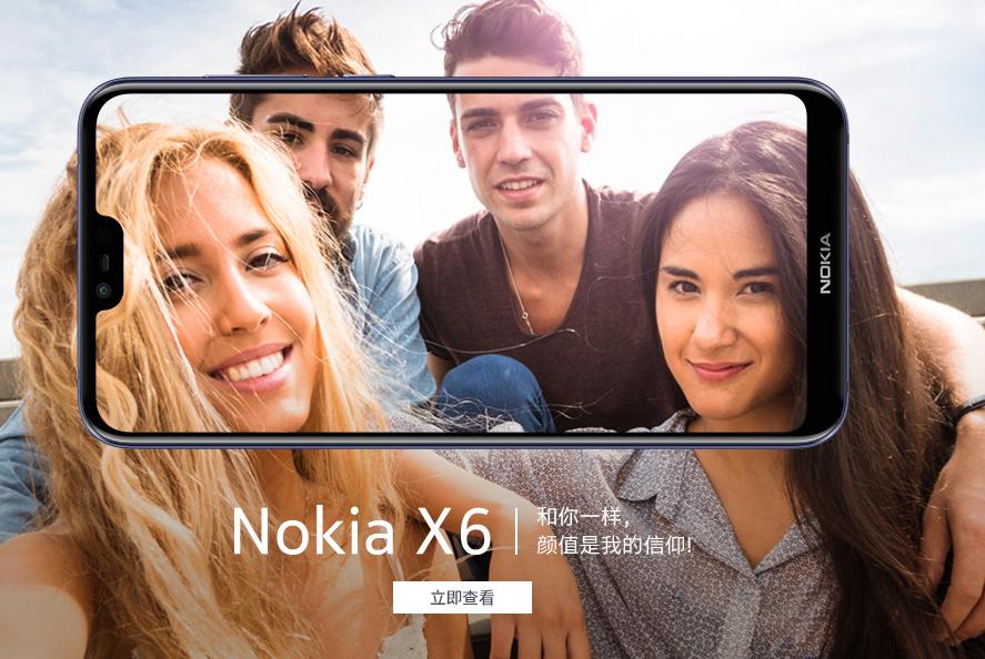 全新款诺基亚X6,千元机的扛把子!附Nokia X6的宣传视频