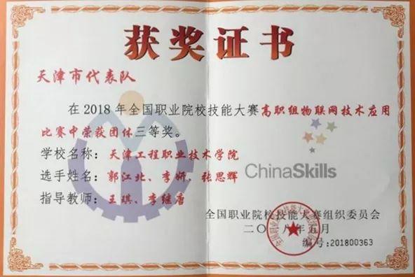 """天津工程学院在""""物联网技术应用""""大赛中再获国赛奖项"""