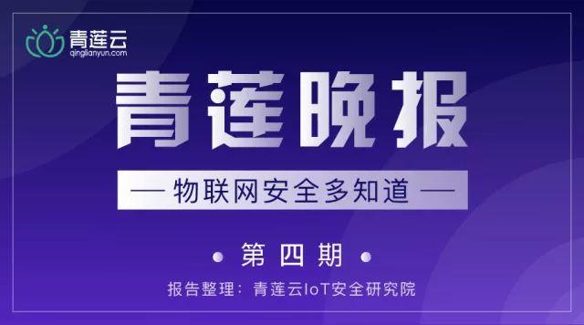 物联网安全青莲晚报(第四期)