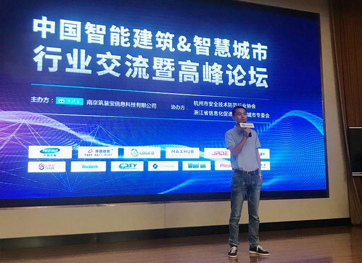 智能建筑&智慧城市行业高峰论坛(杭州站)成功举办!