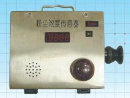 粉尘浓度传感器