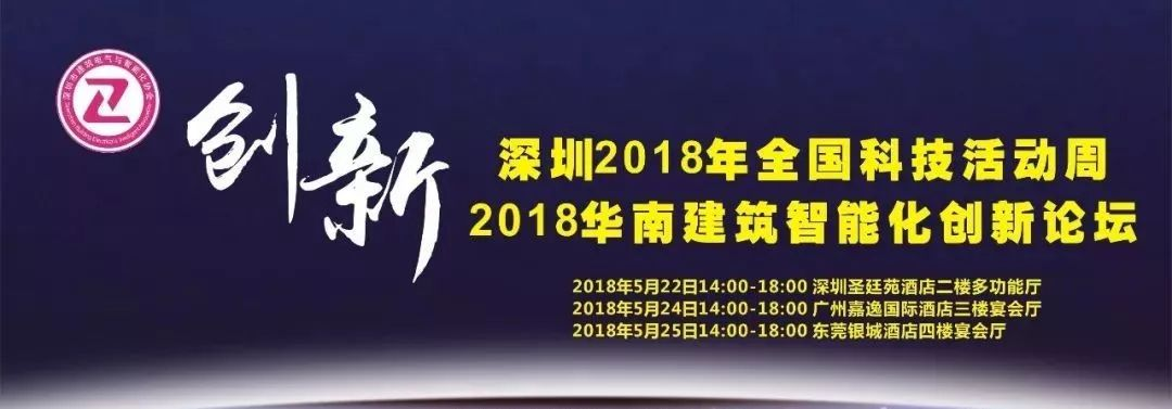 """祝贺""""2018华南建筑智能化创新论坛""""顺利举办"""
