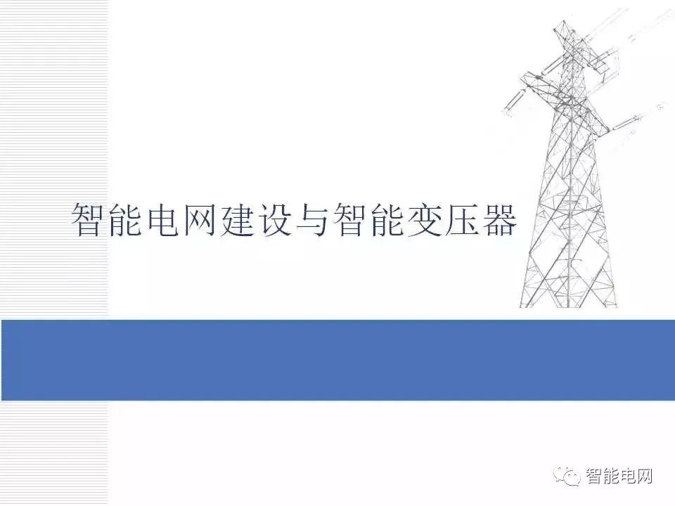 智能电网建设与智能变压器及安全监测ppt分享