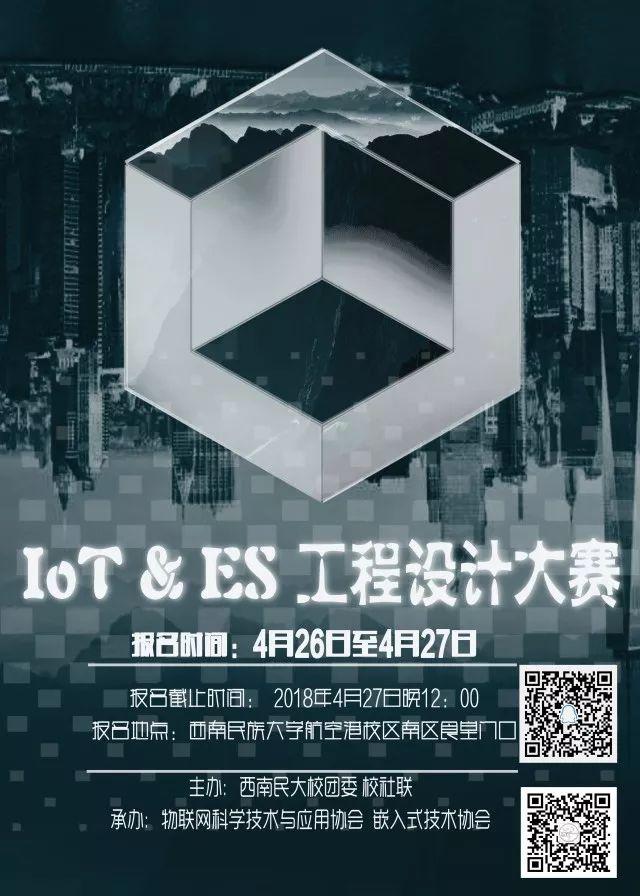 科小协带你看IoT&ES工程设计大赛