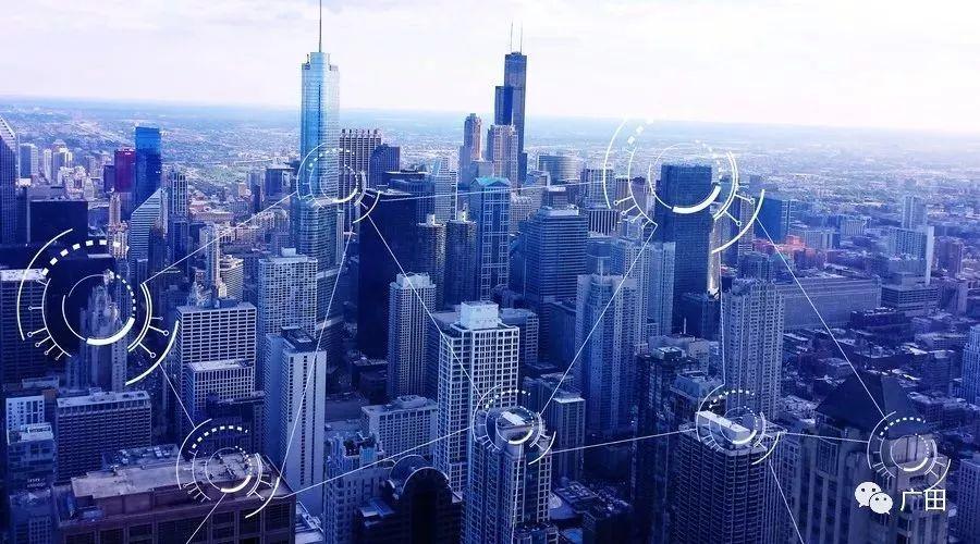 广田助力智慧城市发展创新领域