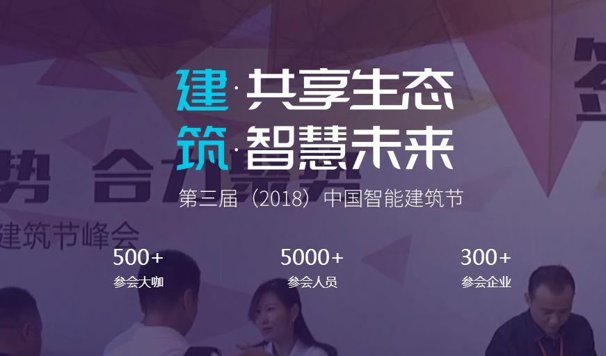 第三届河姆渡中国智能建筑节即将耀世登场!