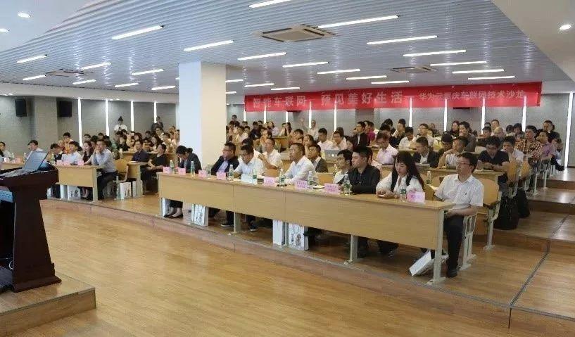 IoT V.Talk重庆车联网技术沙龙成功举办