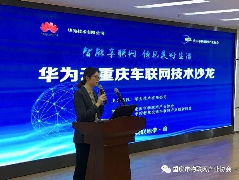 (中国信息通信研究院西部分院科技合作部主任/重庆市物联网产业协会秘书长助理谢金凤)