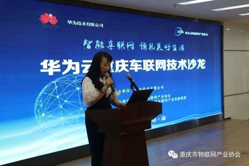 (重庆中交通信信息技术有限公司副总经理张瑞)