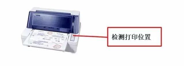 检测打印机位置