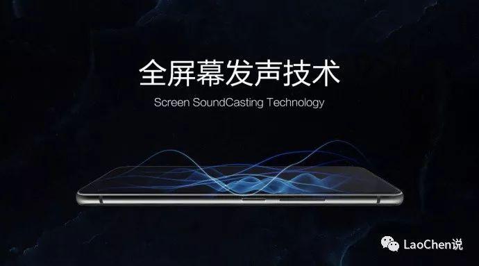 viv#00NEX配置图解,真正的全面屏手机