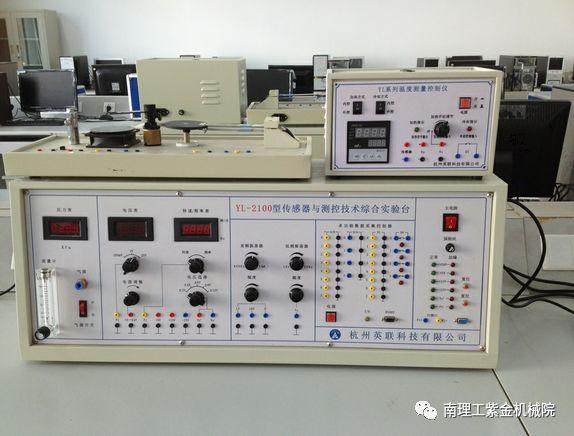 南理工紫金机械院传感器综合实验室简介