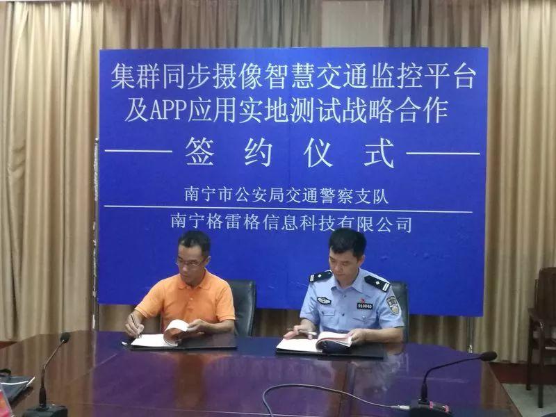 南宁交警与南宁格雷格信息科技有限公司战略合作框架协议