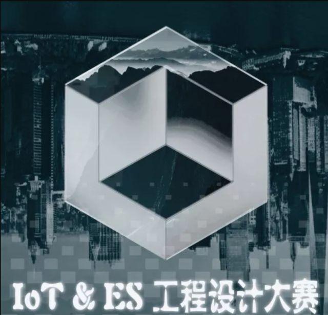 IoT & ES工程设计大赛又来啦