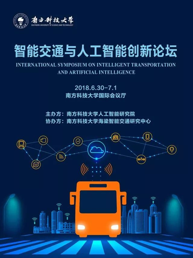智能交通与人工智能创新论坛成功举办