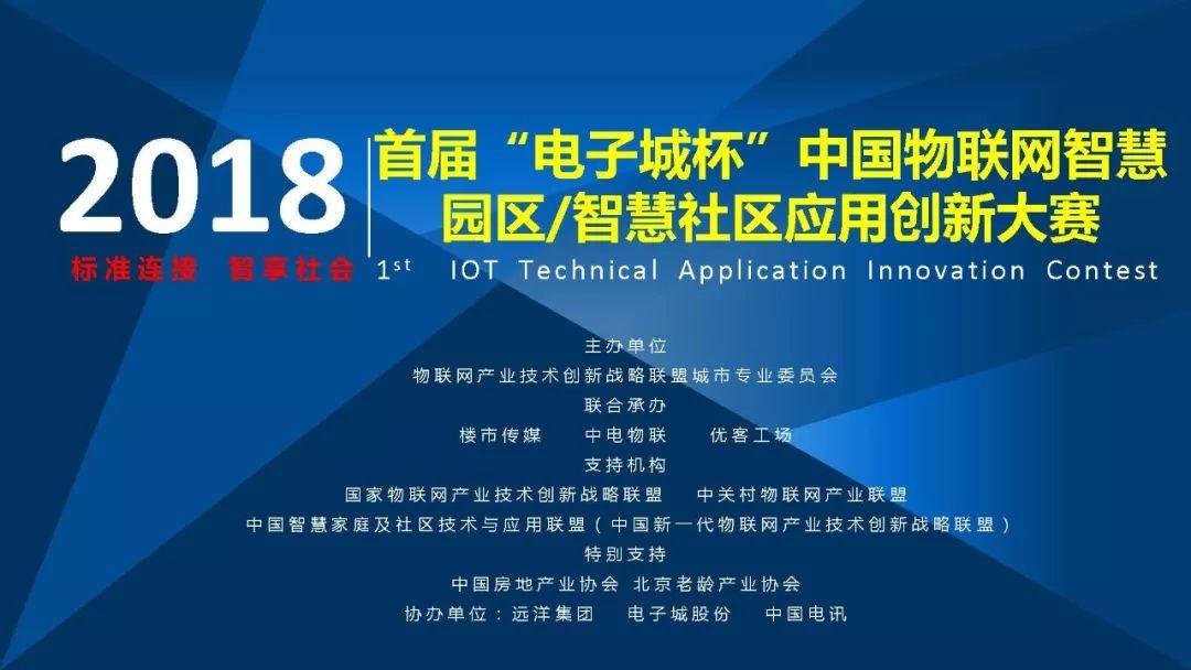 """2018""""电子城杯""""中国物联网智慧园区/智慧社区应用创新大赛"""