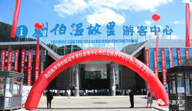 """助力文成县景区""""智慧游"""",刘伯温故里信息指挥中心上线"""