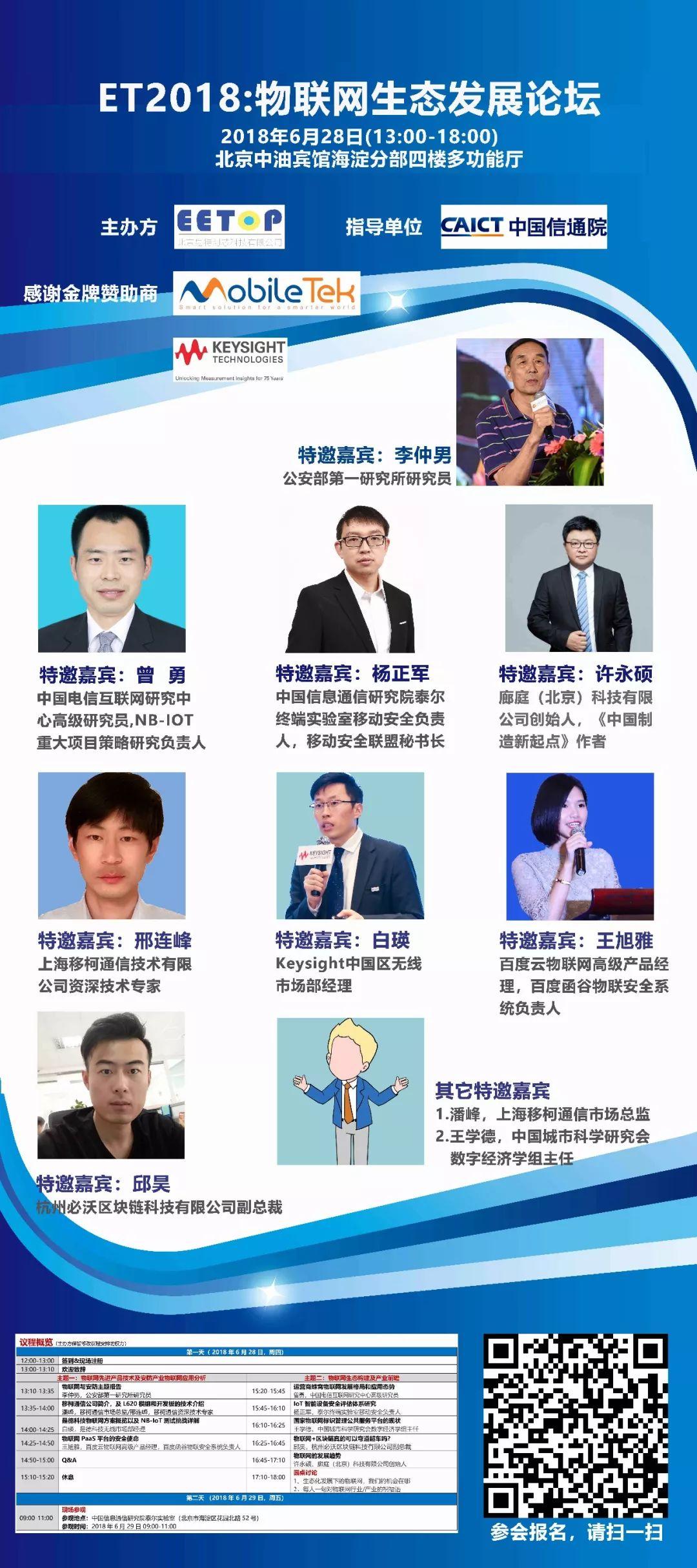 ET2018:物联网生态发展论坛(北京)即将召开!PPT分享