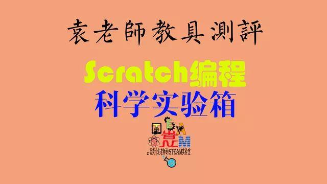 袁老师测评:Scratch硬件扩展套件测评