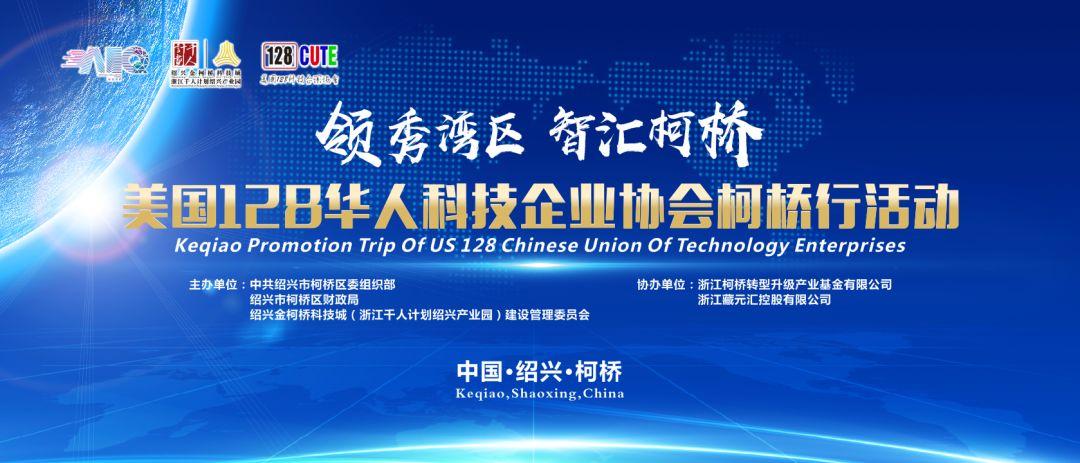 """物联网论坛余热再起,美国128华人科协强势""""登陆""""柯桥"""